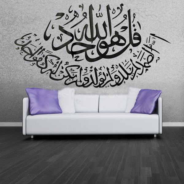 PVC Islamic Muslim Arabic Inspiration Art Removable Wall Sticker Home Decor