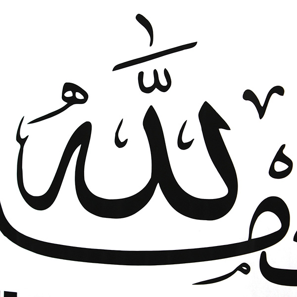 buy removable islamic muslim calligraphy wall sticker for